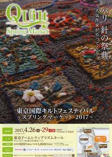 2017.4東京国際キルトフェスspringマーケット.jpg