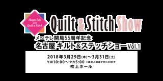 2018.3名古屋キルト&ステッチショー.png