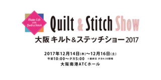 ステッチ&キルトショー大阪2017.png